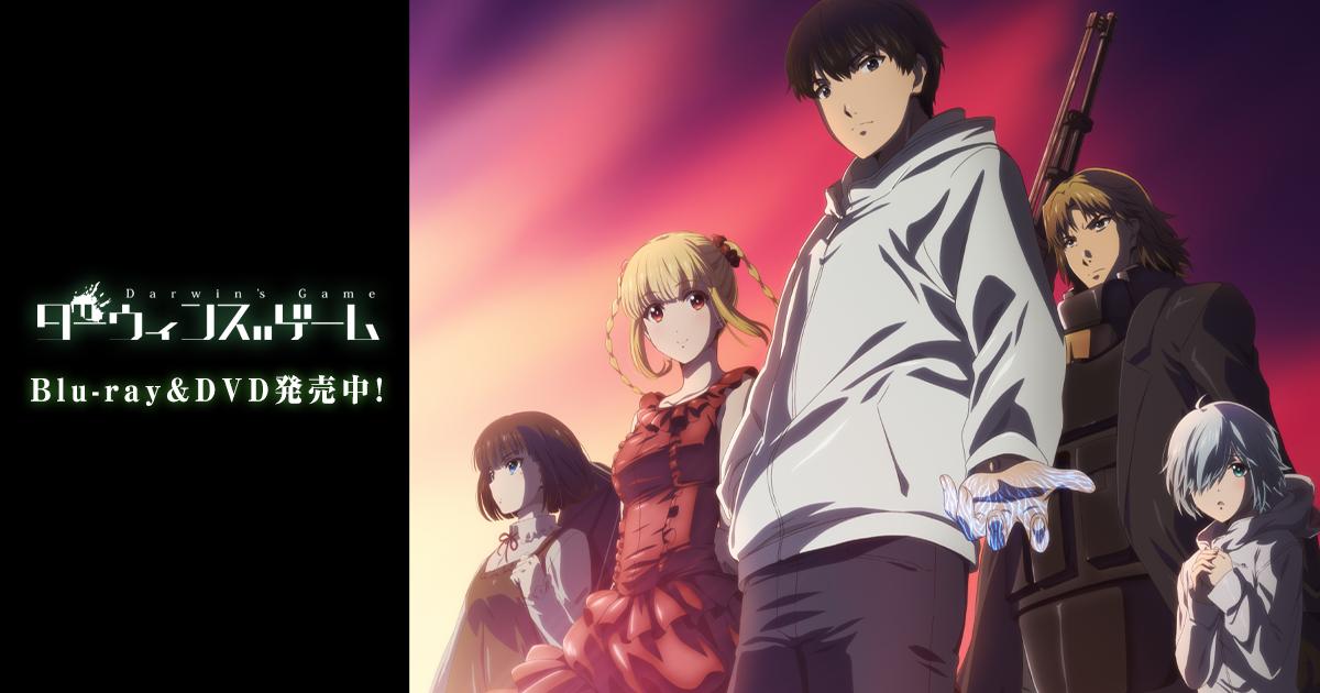 TVアニメ「ダーウィンズゲーム」公式サイト